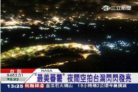 NASA拍台灣g1200