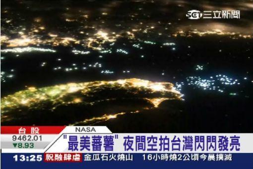 美翻!NASA空拍發光番薯是台灣!