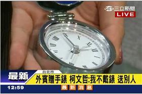 克拉瑪贈錶給柯文哲