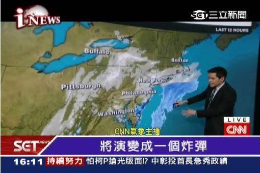 """怪獸暴雪襲美東 """"炸彈氣旋""""撼紐約"""