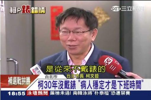 """柯30年沒戴錶 """"病人穩定才是下班時間"""""""