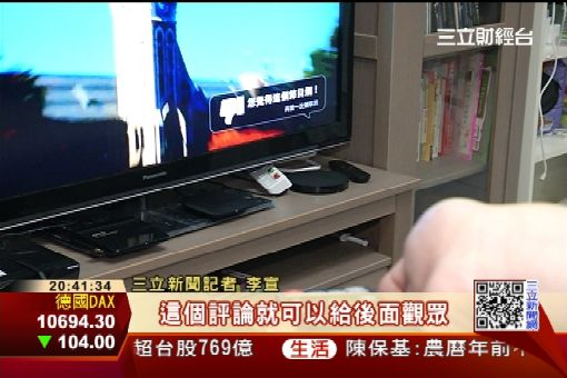 """節目好難看? MIT電視盒准你按""""爛"""""""