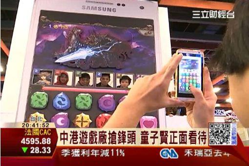 中港遊戲大軍壓境 電玩展搶鋒頭