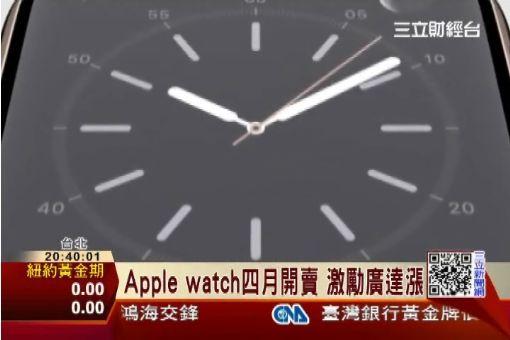 蘋果財報佳 外資選邊蘋概股兩樣情 三立財經台CH88