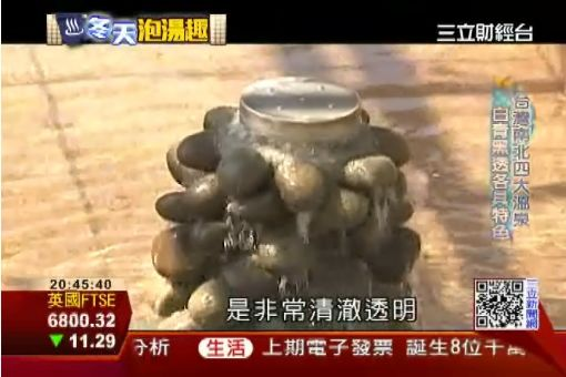 天冷瘋泡湯 台灣4大溫泉特色比拚