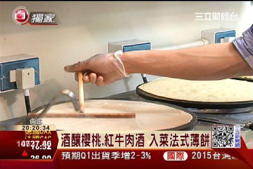 前摩斯老總創業 改賣酥脆法式薄餅