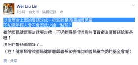 柳林瑋嗆國民健康署(柳林瑋臉書)