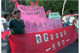 香港97回歸(ap)