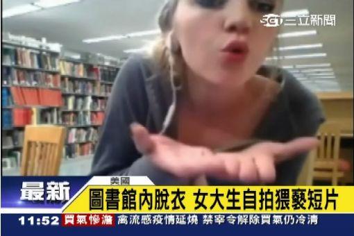 美國19歲女大生 圖書館脫衣自拍