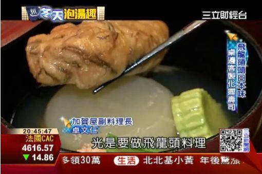 泡湯美食不可少 異國料理挑逗味蕾