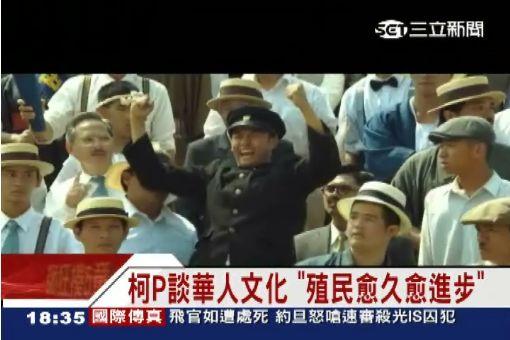 柯P談華人文化 「殖民愈久愈進步」