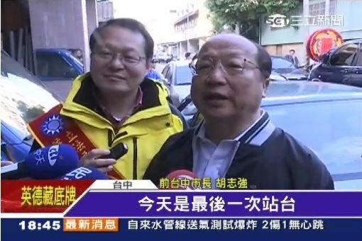 明轉戰媒體 胡志強最後站台助蕭家淇