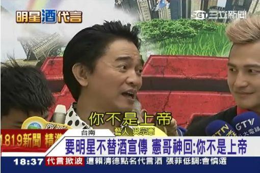 賴神轟大咖代言酒 吳宗憲:我們要賺錢!