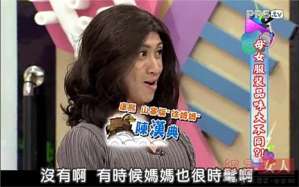 陳漢典、康熙來了/YouTube