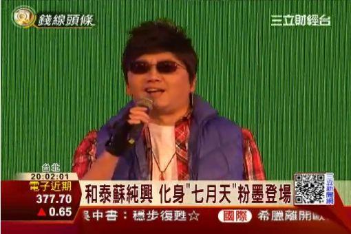 尾牙PK 郭台強情歌尬孫芸芸變裝