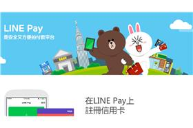 line pay/官網/http://line.me/zh-hant/pay