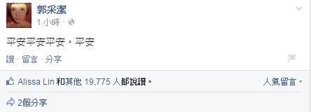 郭采潔FB