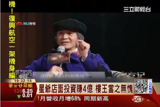 星爺炒房當副業 累積財富逾60億