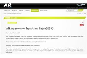 ATR新聞稿/官網