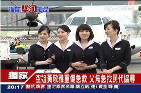 黃敬雅空服g1800