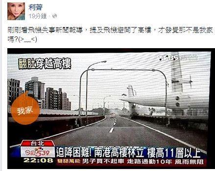 飛機閃過利菁家_利菁臉書