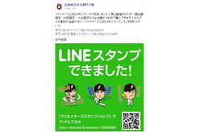 日本火腿官方貼圖()