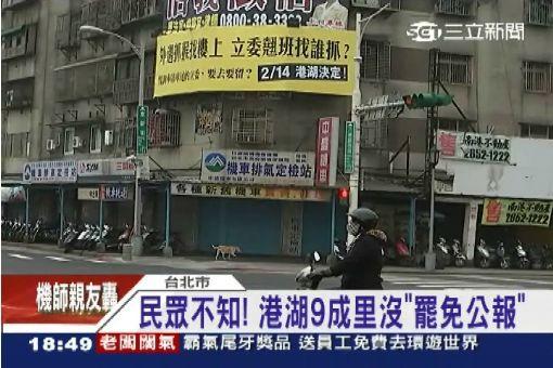 """割蔡正元倒數! """"罷免公報""""沒發齊"""
