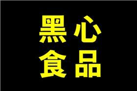 黑心食品(三立新聞網製)