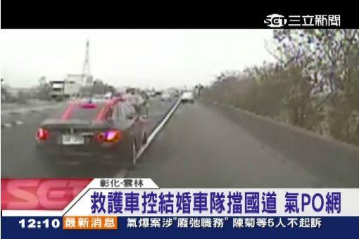 救護車控結婚車隊擋國道 氣PO網
