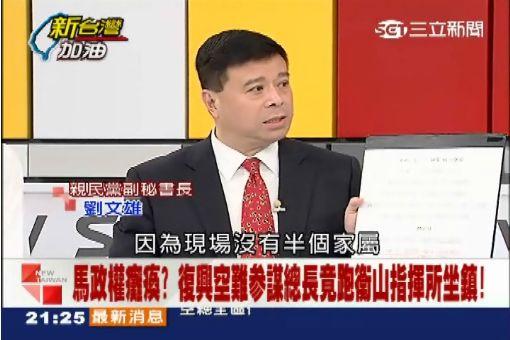 (電視牆框)1301 洪仲丘