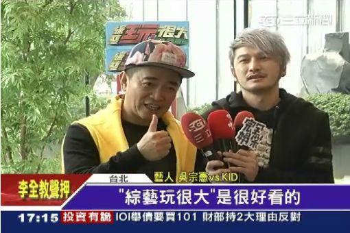 """""""玩很大""""收視新高! 憲哥.KID慶功"""