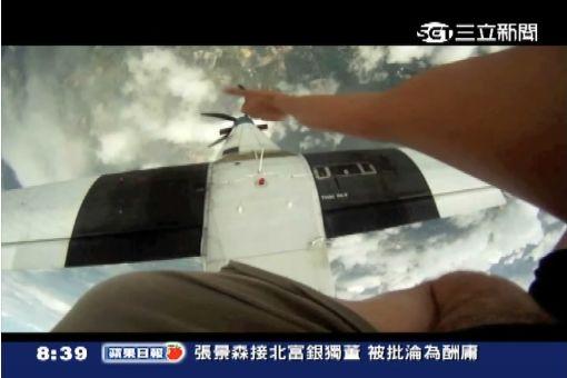 高空彈跳超驚險 險遭飛機攔腰撞│三立新聞台