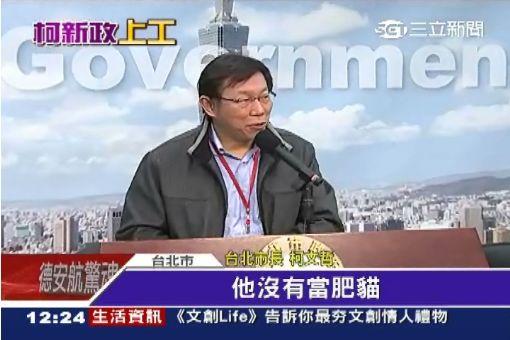 張景森接富邦金獨董 柯:捐薪非肥貓