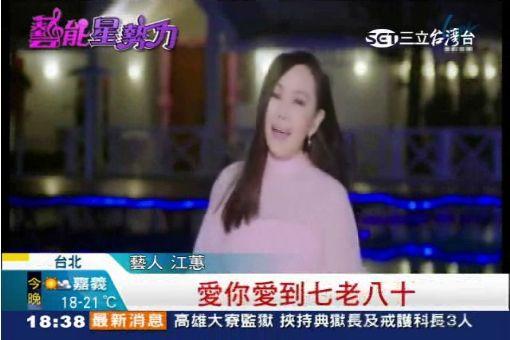 江蕙新歌親自填詞 唱出相守感動|三立新聞台