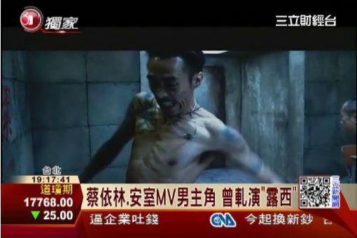 """蔡依林.安室MV男主角 曾軋演""""露西"""""""
