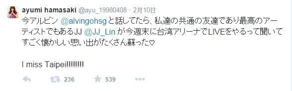 濱崎步、林俊傑/推特/濱崎步