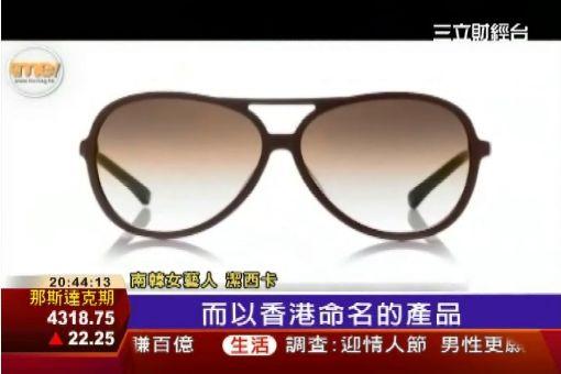 退團一樣紅! 潔西卡設計眼鏡賣翻