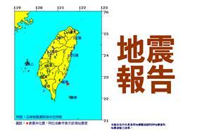 中央氣象局地震報告
