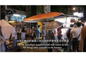 外國人眼中的台灣人 /youtube