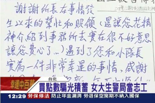 「台大陳妍希」遭詐 餓2天警伸援手|三立新聞台