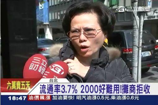 流通率3.7% 2000好難用!攤商拒收
