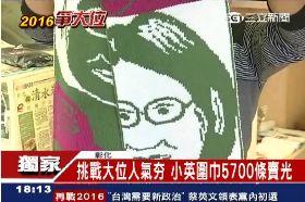 搶蔡總統錢1800