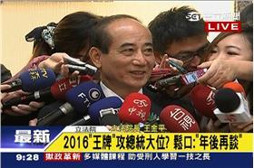 王金平,2016,總統