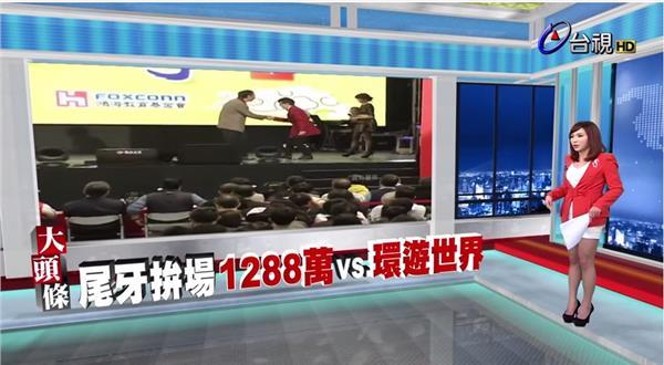 台視新聞技術性失誤,張宇主播出糗/YouTube
