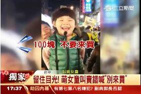 三歲童賣衣1800