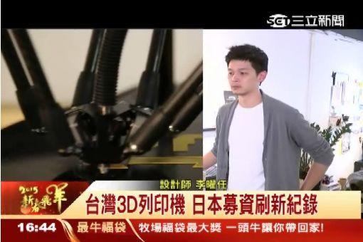 夯! 台灣新科技 紅到日本募資網站