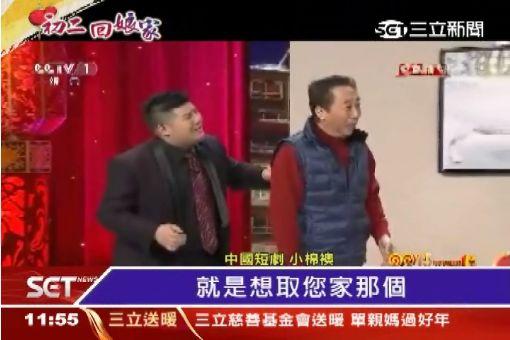 央視春晚爆抄襲!笑點抄日、韓短劇|三立新聞台