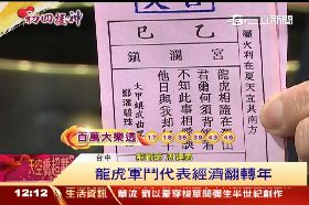 S大甲國運籤1200