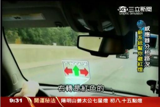 出門怕塞車? 虛擬紅綠燈先「通路」