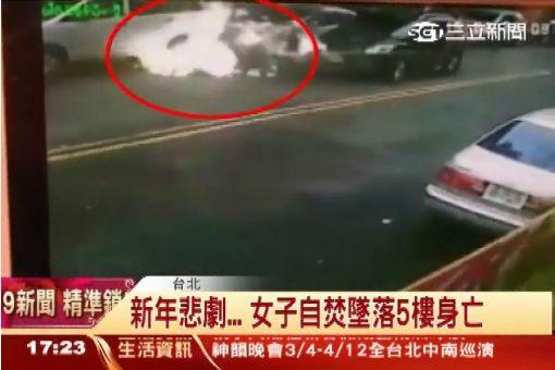 新年悲劇 女子自焚墜落5樓身亡
